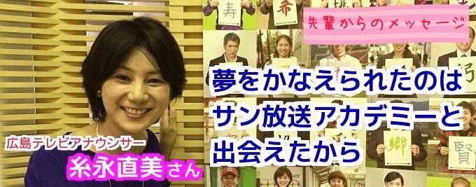 広島テレビ 糸永直美さん